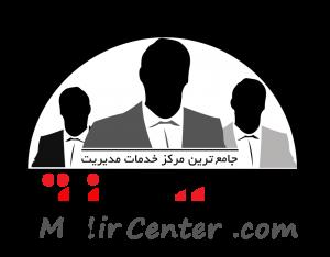 لوگوی رسمی جامعترین مرکز خدمات مدیریت - مدیرسنتر